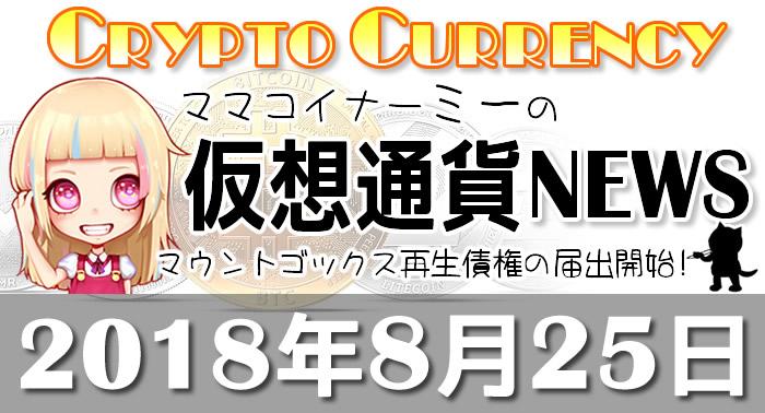 8月25日仮想通貨最新ニュース