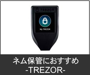 TREZOR(トレザー)