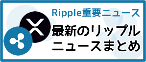 リップルニュース