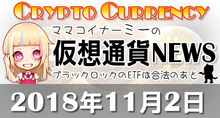 11月2日仮想通貨最新ニュース