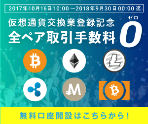 bitbank.cc(ビットバンクCC)