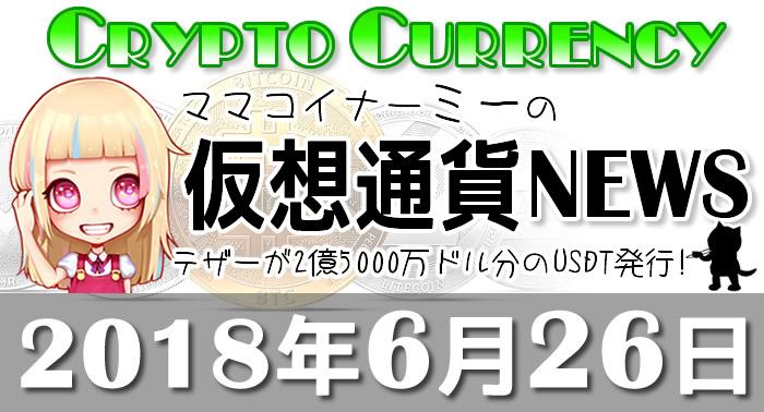6月26日仮想通貨最新ニュース