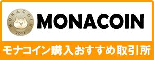 モナコイン購入おすすめ取引所