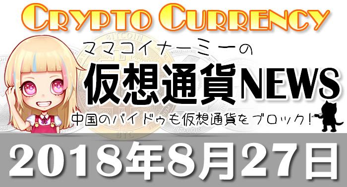 8月27日仮想通貨最新ニュース