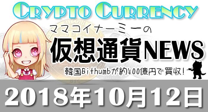 10月12日仮想通貨最新ニュース
