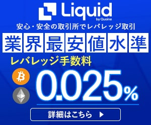 Liquid by Quoine(リキッドバイコイン)