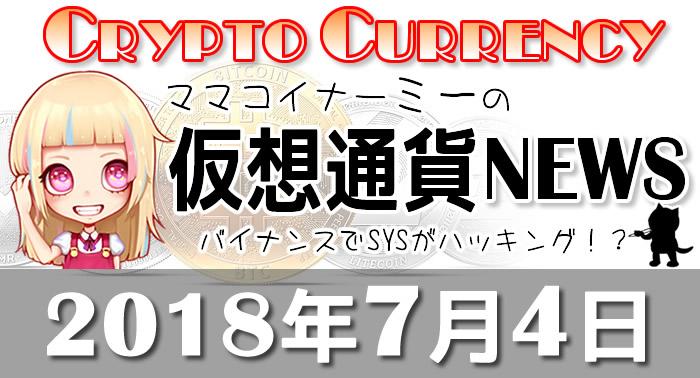 7月4日仮想通貨最新ニュース