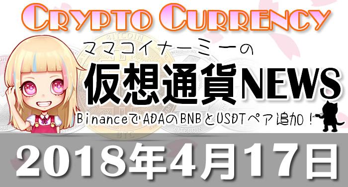 4月17日仮想通貨最新ニュース