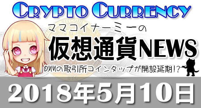 5月10日仮想通貨最新ニュース