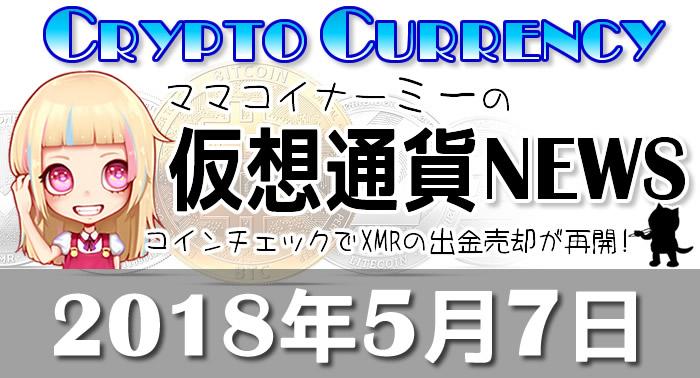 5月7日仮想通貨最新ニュース