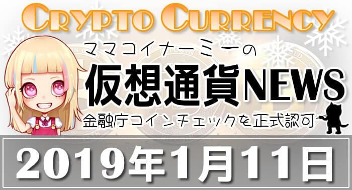 1月11日仮想通貨最新ニュース
