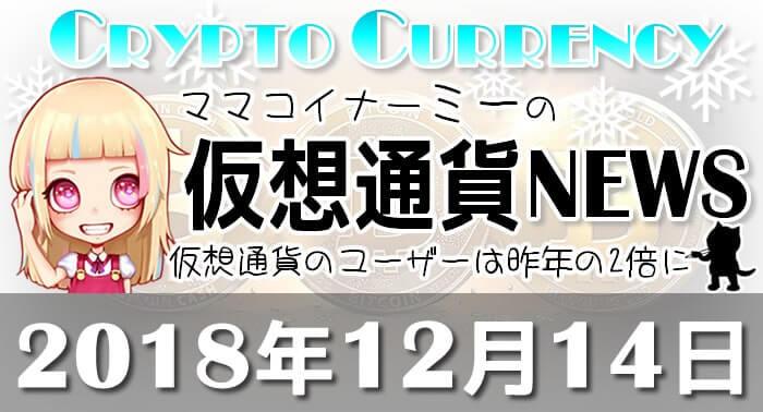 12月14日仮想通貨最新ニュース