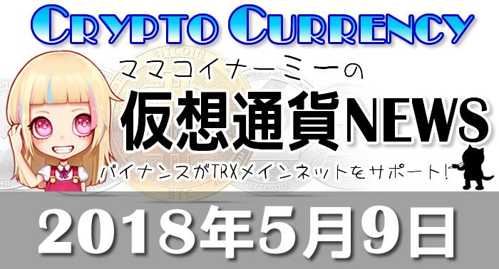 5月9日仮想通貨最新ニュース