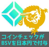 コインチェック(coincheck)がビットコインSV(BSV)を日本円で付与