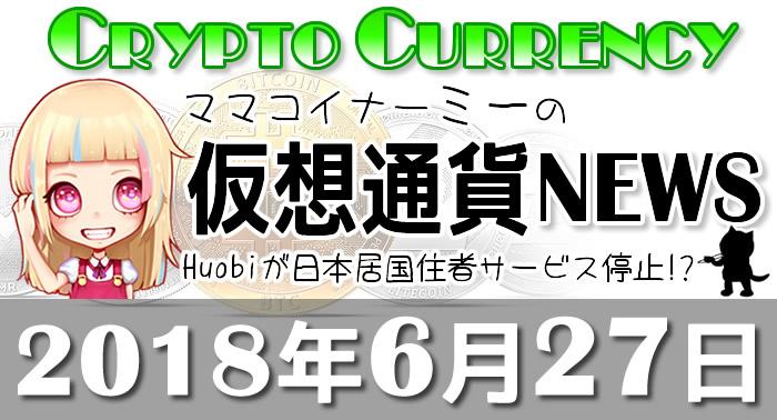 6月27日仮想通貨最新ニュース