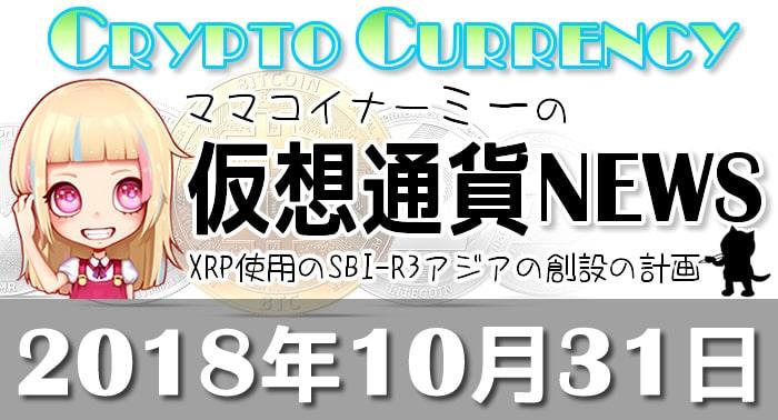 10月31日仮想通貨最新ニュース