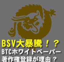 BSVが高騰した理由|クレイグ・ライト氏がビットコインホワイトペーパーの著作権登録