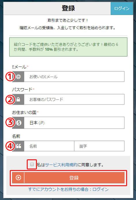 BitMEXビットメックス登録方法