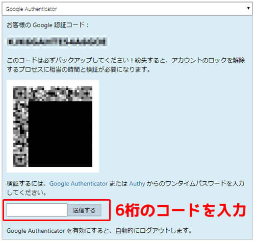 BitMEXビットメックス二段階認証