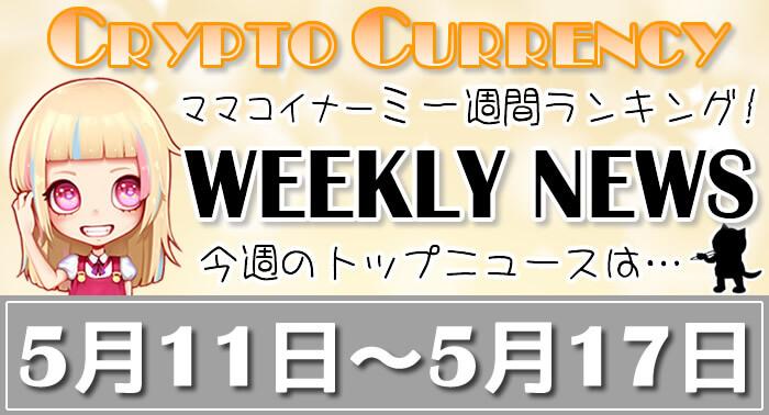 週間仮想通貨ニュースランキング