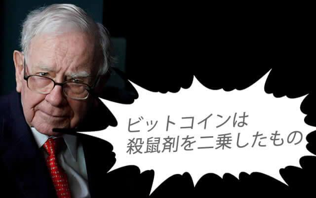 ウォーレン・バフェットとビットコイン仮想通貨