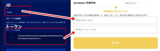 QUOREAクオレア-リキッドAPI取得登録方法