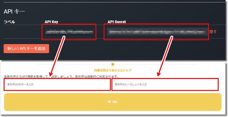 QUOREAクオレア-ビットフライヤーAPI取得登録方法