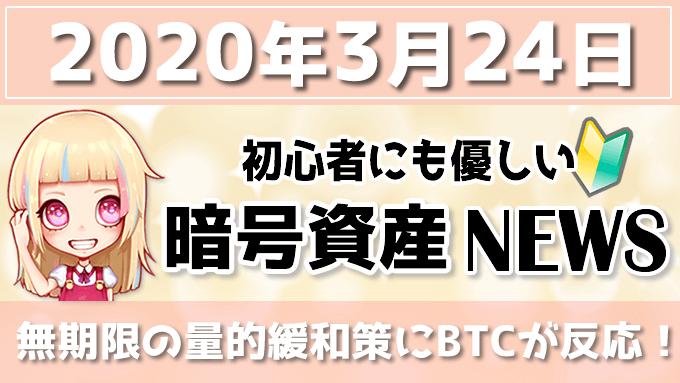 3月24日仮想通貨・暗号資産ニュース