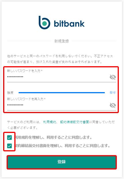 ビットバンク口座開設のパスワード設定方法