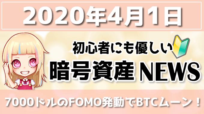 4月1日仮想通貨・暗号資産ニュース