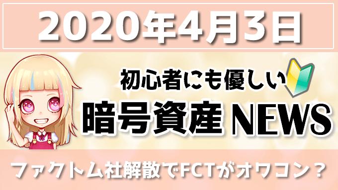 4月3日仮想通貨・暗号資産ニュース