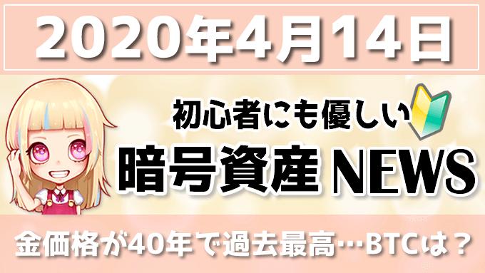 4月14日仮想通貨・暗号資産ニュース