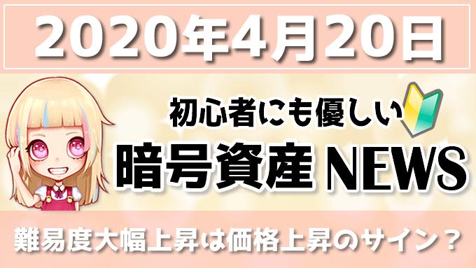 4月20日仮想通貨・暗号資産ニュース