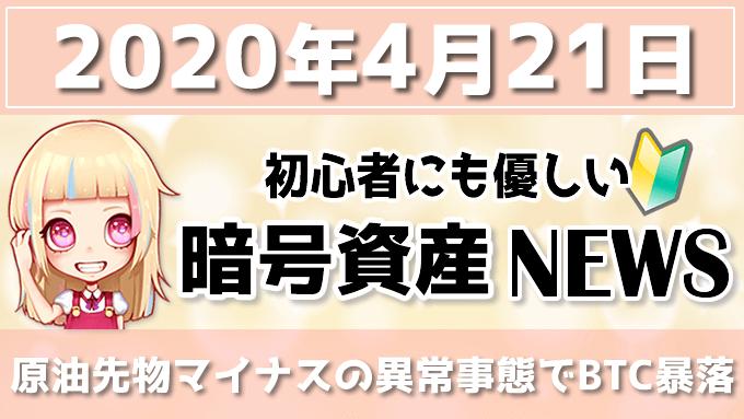 4月21日仮想通貨・暗号資産ニュース