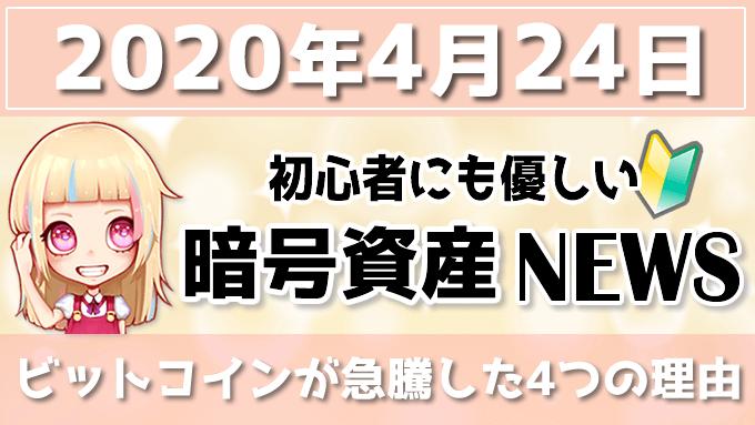 4月24日仮想通貨・暗号資産ニュース