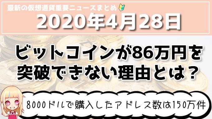 4月28日仮想通貨・暗号資産ニュース