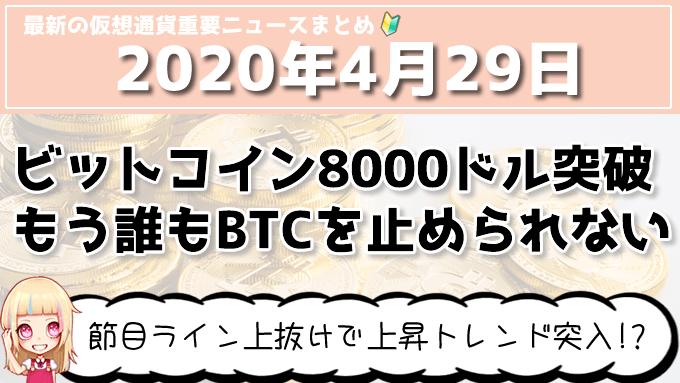 4月29日仮想通貨・暗号資産ニュース