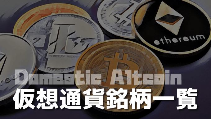 国内アルトコイン仮想通貨銘柄一覧