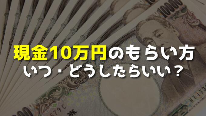 10万円のもらいかた