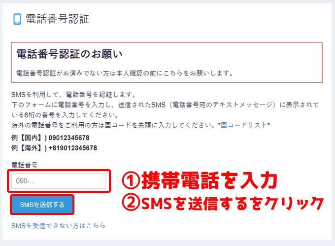 コインチェック口座開設登録の流れ手順 SMS認証