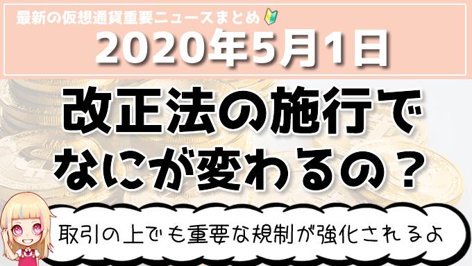 5月1日仮想通貨・暗号資産ニュース