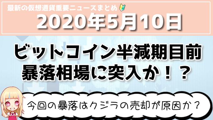 5月10日仮想通貨・暗号資産ニュース