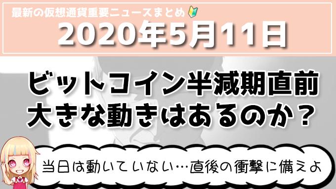 5月11日仮想通貨・暗号資産ニュース