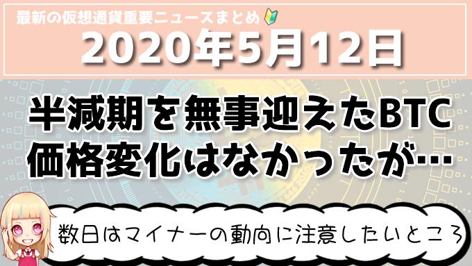 5月12日仮想通貨・暗号資産ニュース