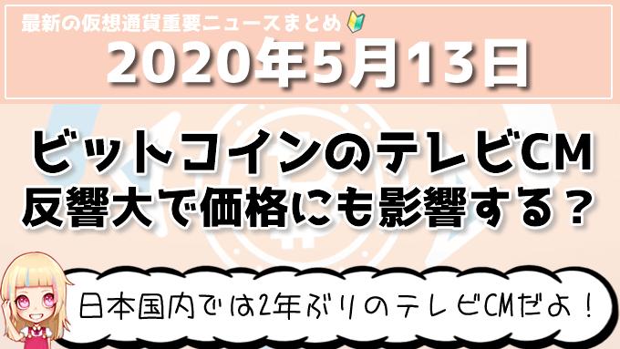 5月13日仮想通貨・暗号資産ニュース