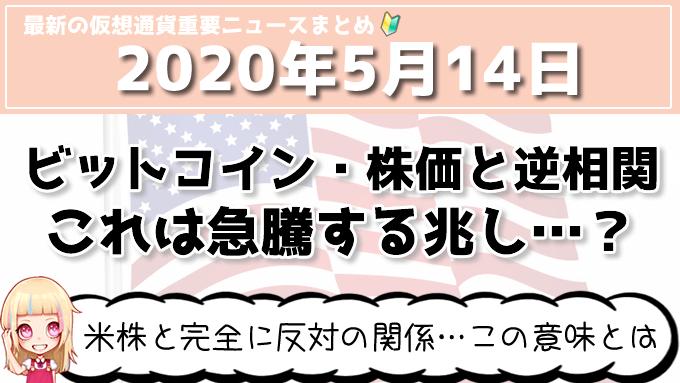5月14日仮想通貨・暗号資産ニュース