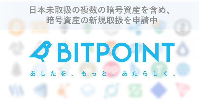ビットポイント新規通貨申請