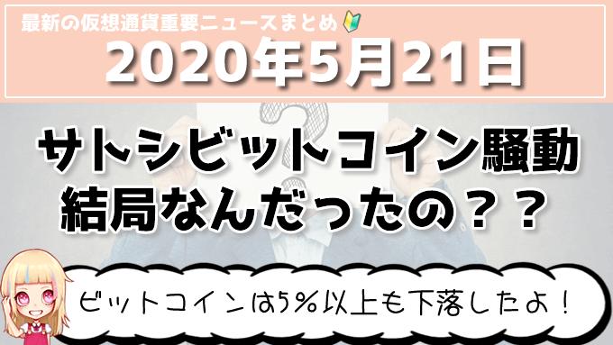 5月21日仮想通貨・暗号資産ニュース