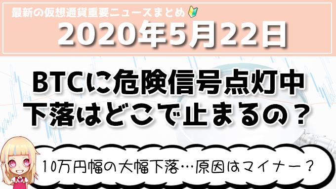 5月22日仮想通貨・暗号資産ニュース