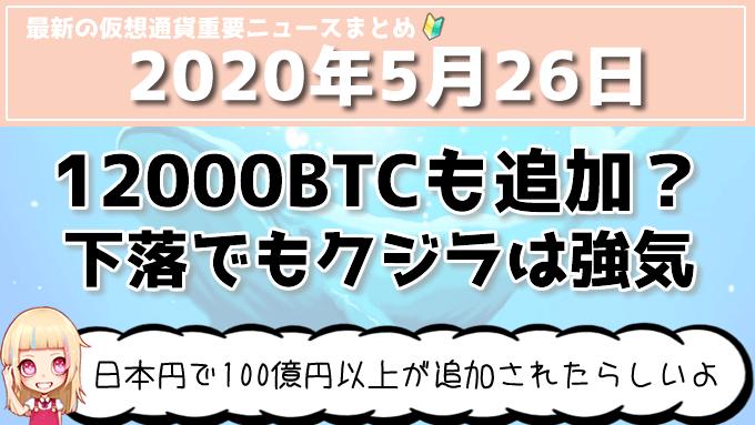 5月26日仮想通貨・暗号資産ニュース